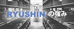 RYU-SHINの強み